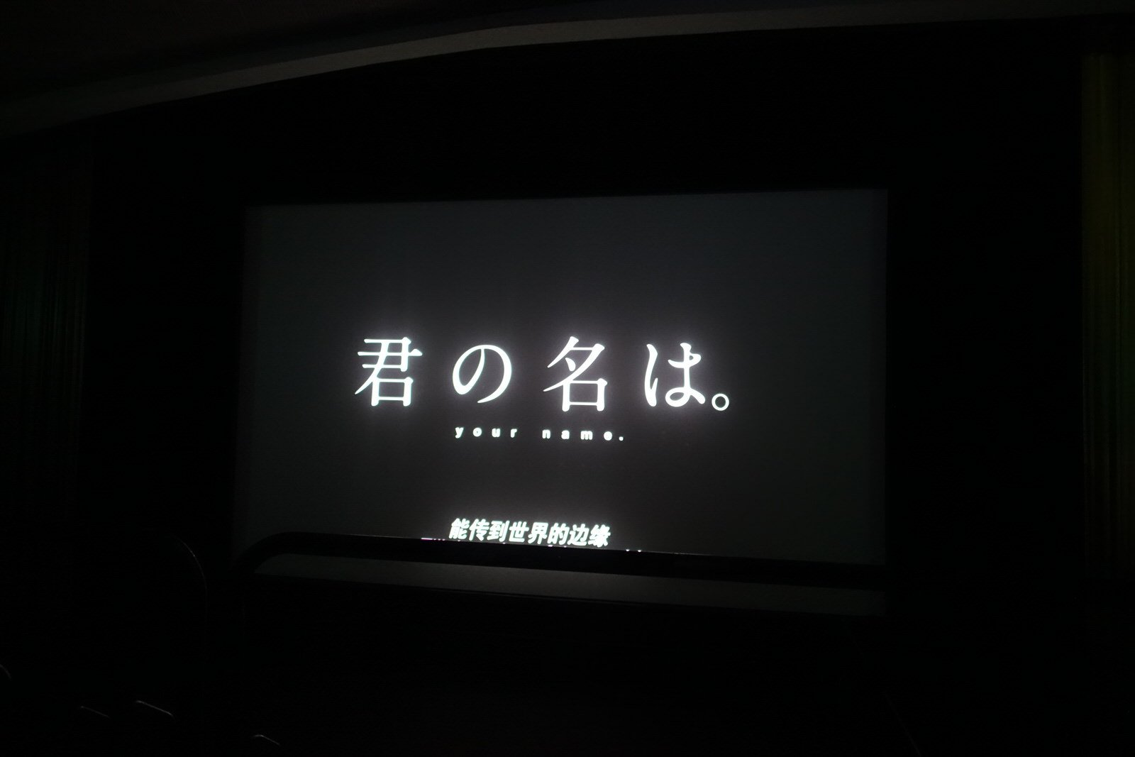 the projector screen 1