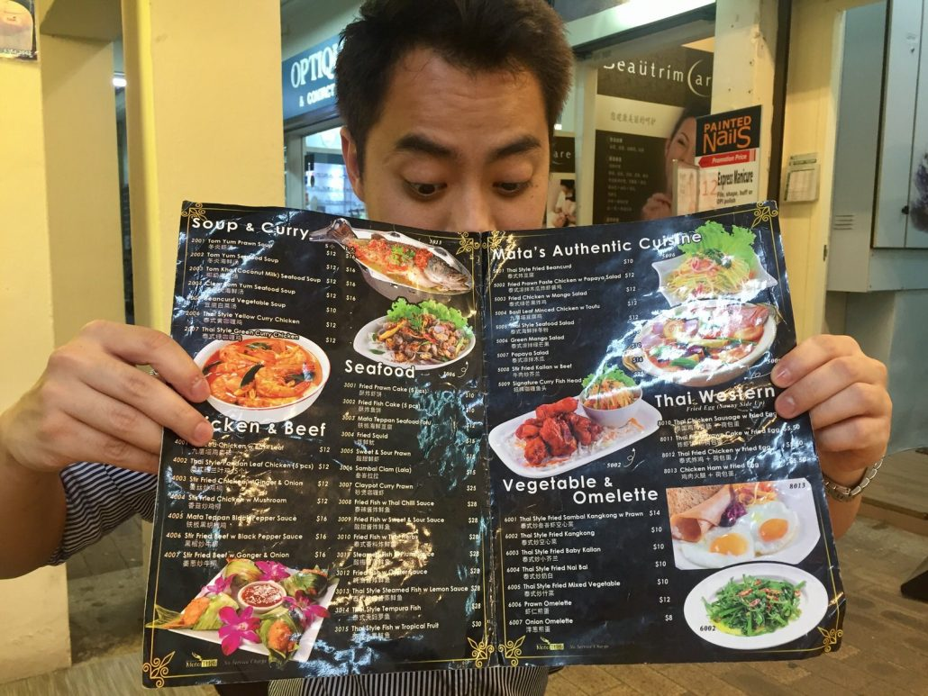 Mata Thai Bishan Menu